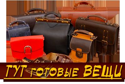 готовые портфели, кожаные сумки и кожаные барсетки в наличии