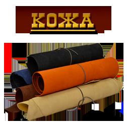 варианты кожи для изготовления сумок в наличии