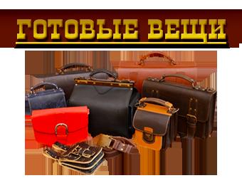 b882d5466b4a Bag77.ru — кожаные сумки и кожаные мужские портфели ручной работы
